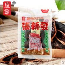 Chinese chewing Betel Nuts ZXF010