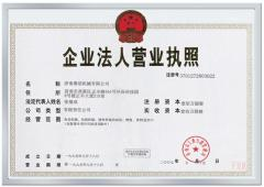 License of Saixin