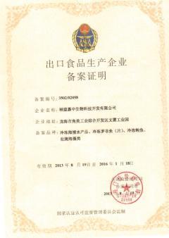 CIQ Certificate
