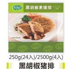 vegan pork chop /black pepper pork / frozen meat alternative