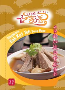 Singapore Bak Kut Teh Spices