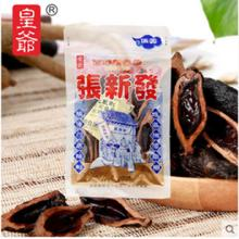 Chinese chewing Betel Nuts ZXF005