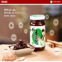 Zhongjing  Original  Taste Mushroom  Sauce
