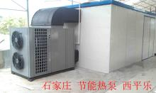 Air energy heat pump dryer for agricultural products||cabbage
