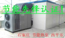Air jet, enthalpy, air energy heat pump dryer