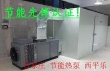 High temperature air energy heat pump drying machine
