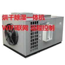 North special ultra low temperature jet enthalpy air heat pump drying machine