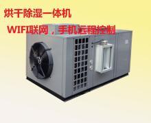 Wolfberry air heat pump drying machine
