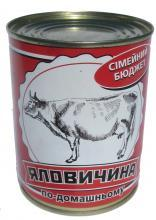 Canned beef or chiken 0,5 kg