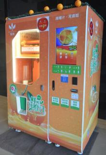 Vending machine orange juice price