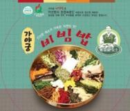 korean traditional Bibimbab