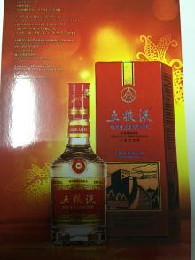 China liquor