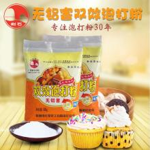 china aluminum free SAPP double action baking soda 500g
