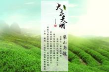 Lishan oolong tea- tea with fruit flavor