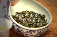 Taiwan Oolong Tea