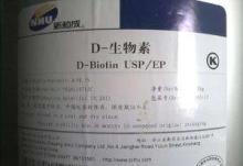 Biotin D-Biotin Vitamin H USP/BP/EP FCC