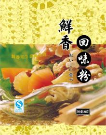 chicken powder for hotpot