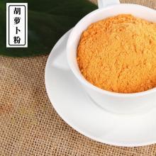 carrot powder,bulk packed carrot powder