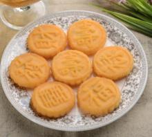 Chinese pumpkin pie 1*2500g*4