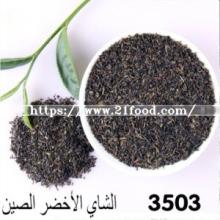 China Green Tea Gunpowder Tea 3503 to Morocco Market with Free Samples